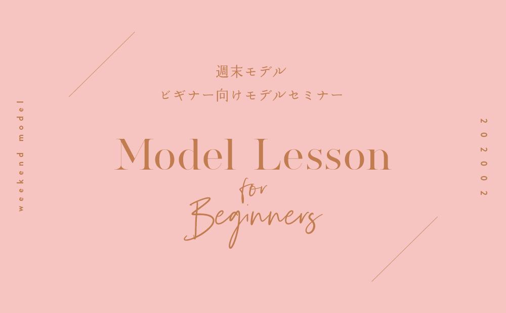 週末モデルビギナー向け講座